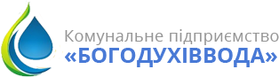 , Керівництво, КП «Богодухіввода», м. Богодухів